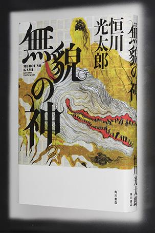 カドブンレビュアー・鶴岡エイジが選ぶ「2017年ベスト3」