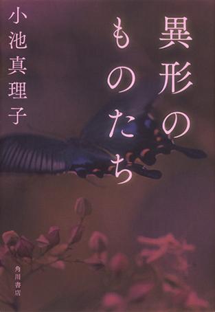 怖いけれど温かく、懐かしい。恐怖小説の名手による最新傑作集。