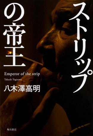 『ストリップの帝王』