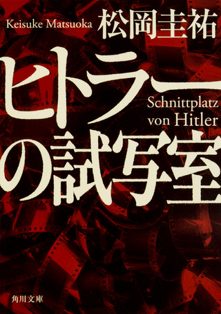 『ヒトラーの試写室』