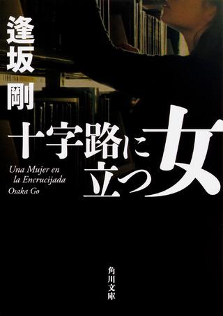 極上のハードボイルドであり恋愛小説。岡坂神策シリーズ中のターニングポイント作『十字路に立つ女』