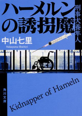 """日本一有名な女子書店員が思い描く『ハーメルンの誘拐魔』10年後のストーリーとは!?"""""""