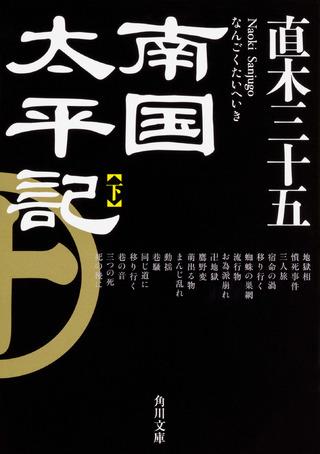 「直木賞」の産みの親が86年前に上梓した、とびきり面白い時代エンタテインメント!『南国太平記』