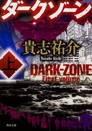 これが将棋?異形のモンスターが犇く盤上で行われる、命を懸けた究極の頭脳ゲーム『ダークゾーン 上下』