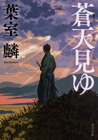 """いつか頭の上に青い空が広がることを忘れるな――急逝の作家・葉室麟が描く、""""最後""""の仇討ち『蒼天見ゆ』"""