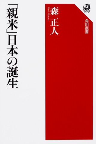「親米」日本というメビウスの輪 『「親米」日本の誕生』