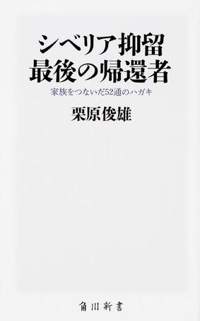 (『シベリア抑留 最後の帰還者 家族をつないだ52通のハガキ』)