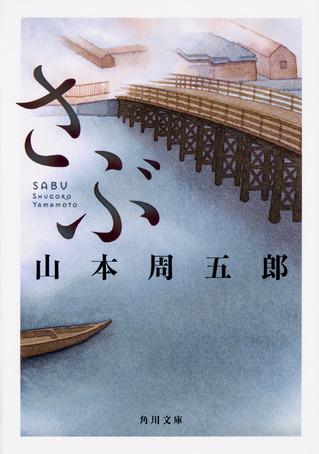 全ての賞を辞退した信念のひと・山本周五郎が極上の物語に込めた、ひたむきに生きる人への応援歌。『さぶ』
