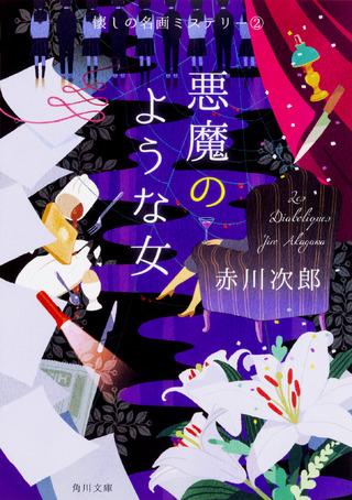 名作映画×赤川次郎の強い映画愛。これが面白くない訳がない!『悪魔のような女