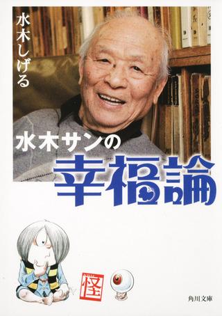 (『水木サンの幸福論』)