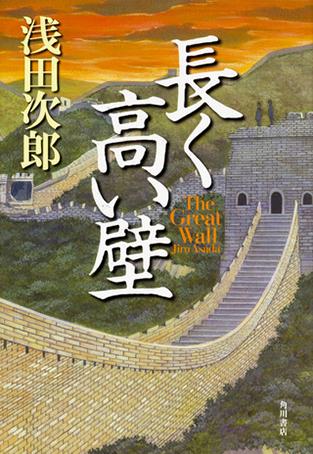 先入観なしに読まれるのが望ましい小説 『長く高い壁 The Great Wall』
