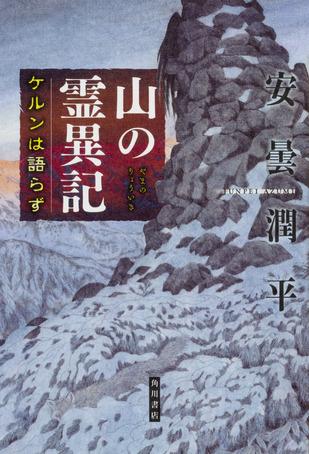 「山の怪談」の名手が拓くのびやかな新地平 『山の霊異記』