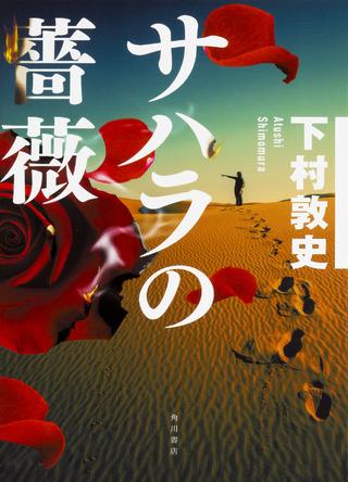 【『サハラの薔薇』カドブンレビュー④】池内万作「まさにジェットコースター・ノベル」