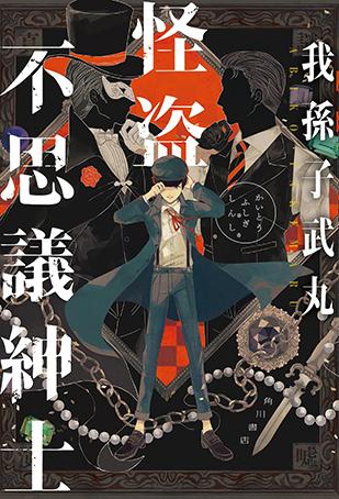 少年探偵vs怪盗! 思わぬ仕掛けに唸る冒険活劇 『怪盗不思議紳士』