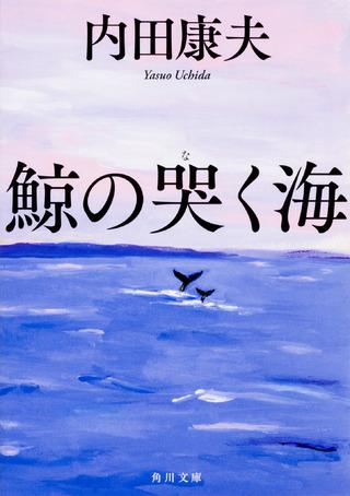 """内田康夫自ら太鼓判!物語の読みどころから幻の制作秘話まで、トコトン語ります。『鯨の哭く海』"""""""