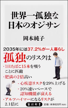 (『世界一孤独な日本のオジサン』)