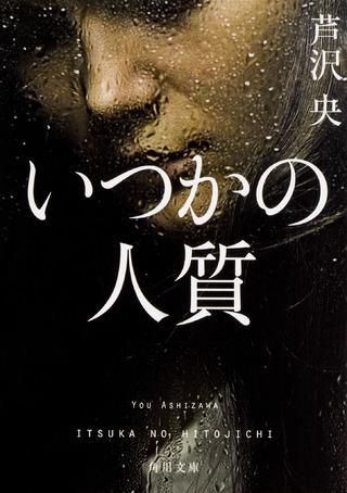なぜ盲目の少女は二度、誘拐されたのか。「逆算」の作家・芦沢央が仕掛ける心理サスペンス『いつかの人質』