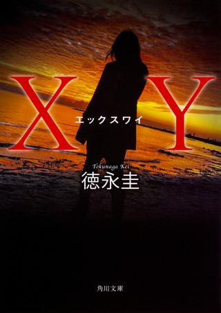 (『XY』)