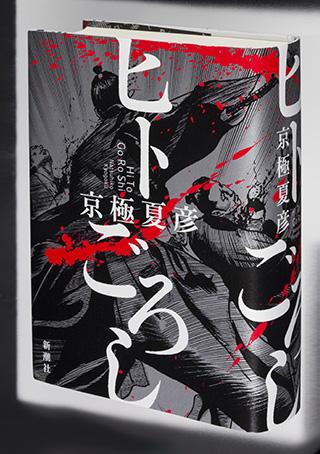 狂っているのは自分か時代か 京極版土方の幕末 『ヒトごろし』