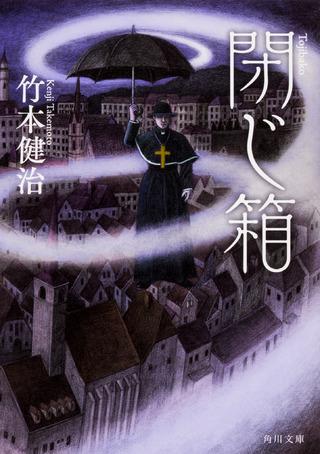 """静かな強い衝撃が待ち受ける。著者・竹本健治初の短編から異色作まで詰め込んだ、幻の初期作品集『閉じ箱』"""""""