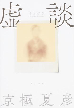 (『虚談』)