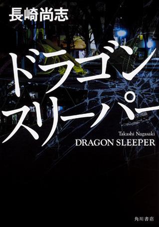 (『ドラゴンスリーパー』)