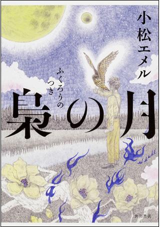 小松エメルが妖怪と共に、新境地を示した。 『梟の月』