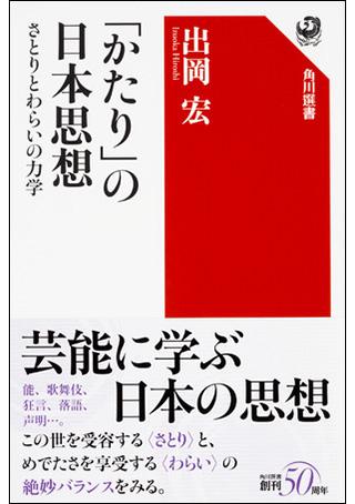 面白く、粋に日本思想を芸能から語れないか 『「かたり」の日本思想』