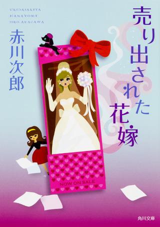 (『売り出された花嫁 花嫁シリーズ』)