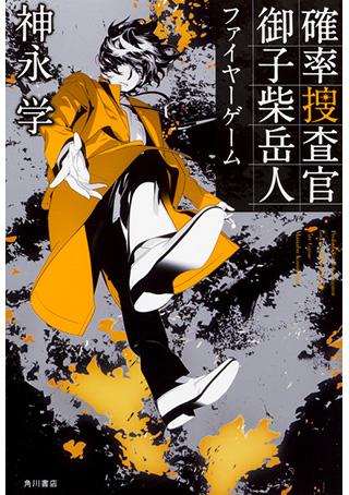 数学で人の心は解けるのか。「八雲」シリーズ著者最新作『確率捜査官 御子柴岳人 ファイヤーゲーム』