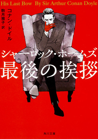 世界一の探偵と助手の「最後」を見逃すな!探偵小説の金字塔『シャーロック・ホームズ 最後の挨拶』