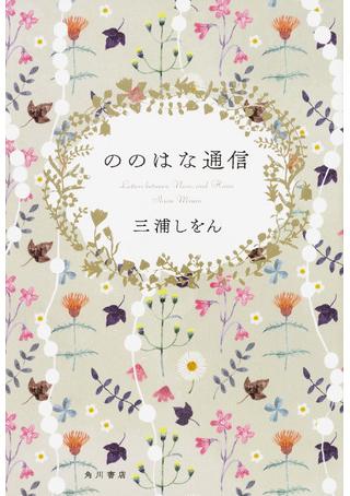女子髙生のリリカルな文通小説――と思ったら大間違いだ! 『ののはな通信』