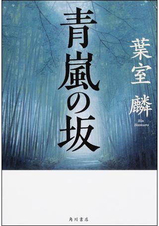 現代日本に警鐘を鳴らす葉室文学の集大成 『青嵐の坂』