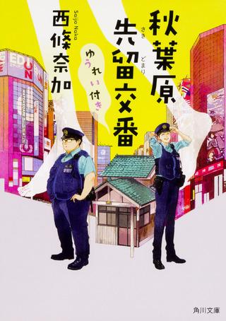 (『秋葉原先留交番ゆうれい付き』)