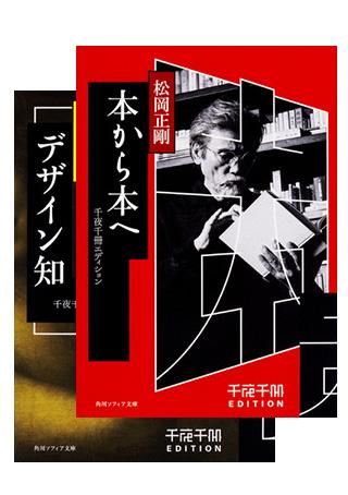 松岡正剛氏は天才的な解釈者である 『千夜千冊エディション 本から本へ・デザイン知』