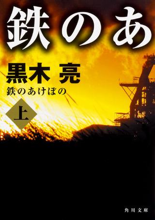 """「日本一の男になれよ」――敗戦国日本に世界最新鋭の鉄工所を建てた男・西山弥太郎の生涯『鉄のあけぼの』"""""""