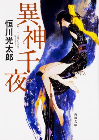 恒川光太郎が描く濃密な死のファンタジー。この壊れやすい世界に新たな伝説が生まれる『異神千夜』