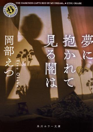 (『夢に抱かれて見る闇は』)
