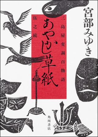 愚かな人間たちが語り捨てる、他言無用の物語―宮部みゆきのライフワーク的江戸怪談『あやかし草紙』