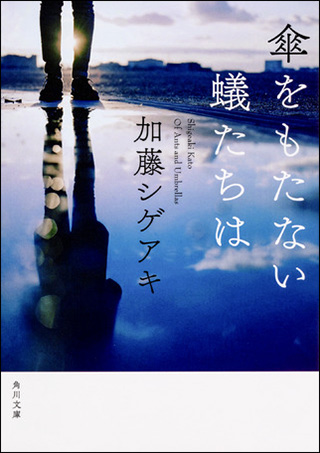 """これからの""""作家・加藤シゲアキ""""がここにある!青年期の焦燥を鮮やかに描いた『傘をもたない蟻たちは』"""