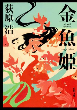 金魚に姿を変えた謎の美女と、死にたい僕とのドタバタ同居生活。直木賞作家が贈るひと夏の物語『金魚姫』