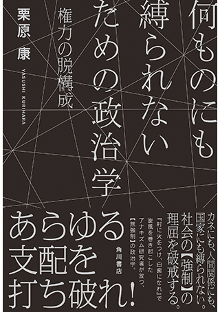 長渕剛とセックス・ピストルズ 『何ものにも縛られないための政治学 権力の脱構成』
