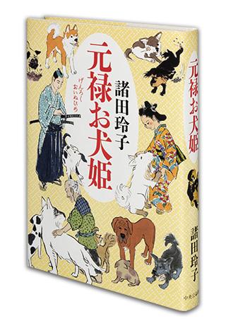 猛犬さえも手なずける「お犬姫」が見た元禄という時代 『元禄お犬姫』