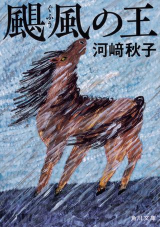 """人と獣の匂い、手触り、そして生きることと命を奪うことのリアル――五感を揺さぶる小説『颶風の王』"""""""