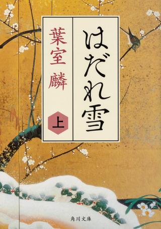 『散り椿』祝映画化!時代小説の旗手・葉室麟が描く、理不尽な社会に真っ向から挑むアツい男。『はだれ雪』