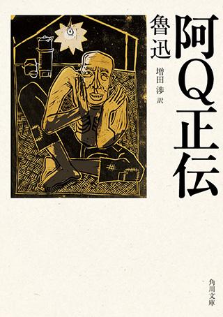 綺麗事なんてクソくらえ!報われ難い現実を生きる我々には今こそ魯迅の「報復の論理」が必要だ『阿Q正伝』