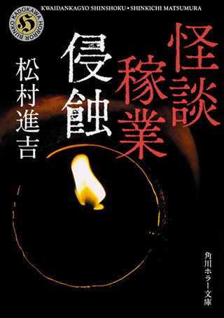「怪談実話×私小説」!? 12年間怪談を収集し続けてきた著者が切り開く、新たな地平『怪談稼業 侵蝕』