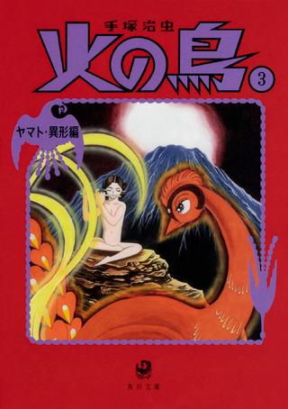 (『火の鳥3 ヤマト・異形編』)