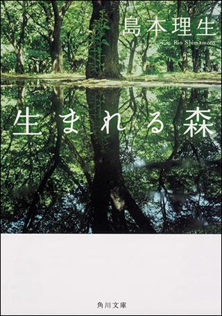 芥川賞受賞者・高橋弘希が直木賞受賞者・島本理生を語る!著者20歳の記念碑的恋愛小説『生まれる森』