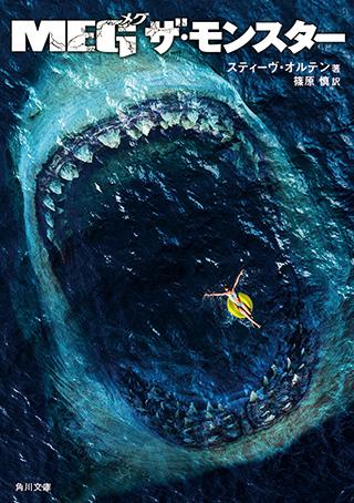 ステイサム主演で映画化!実在した怪物鮫が殺戮マシーンとなって暴れまくる『MEG ザ・モンスター』
